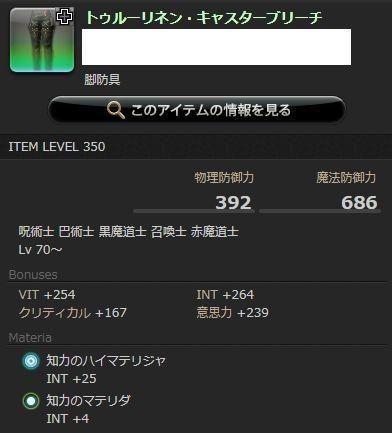FF14_SS001858