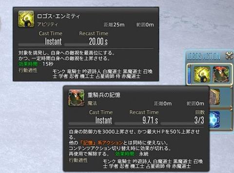 FF14_001715