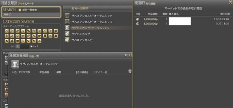 FF14_SS002221