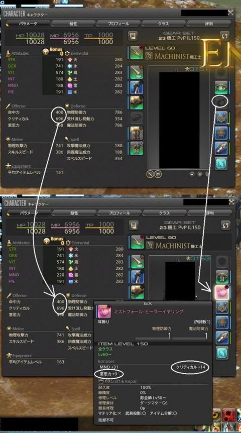 FF14_SS0599