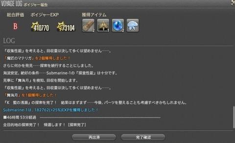 FF14_SS000397