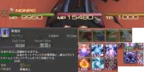 FF14_SS000728