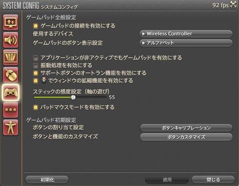 FF14_SS000994