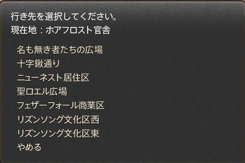 FF14_000114