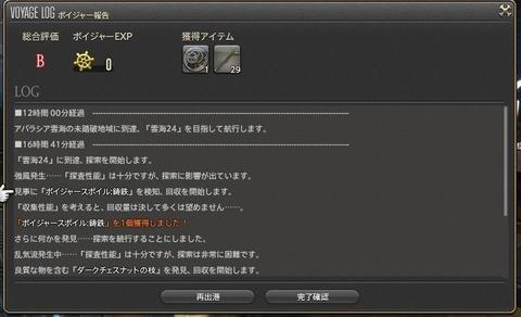 FF14_SS0338