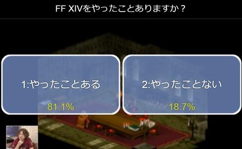 FF14_SS000458