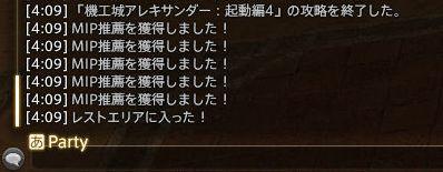 FF14_SS0534