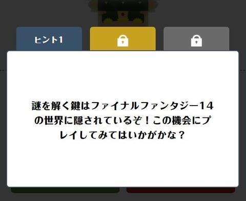 FF14_SS000328