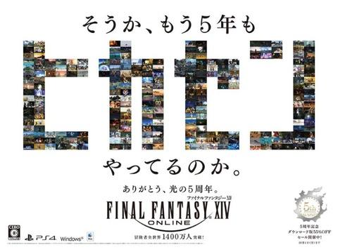 FF14_000366
