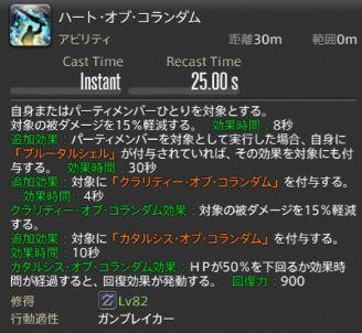 FF14_000086