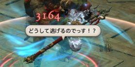 FF14_SS000242