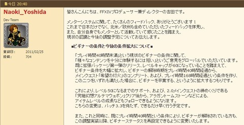 FF14_SS0385
