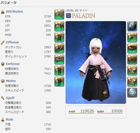 FF14_000400