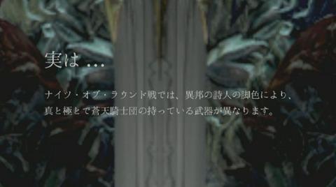 FF14_SS0117