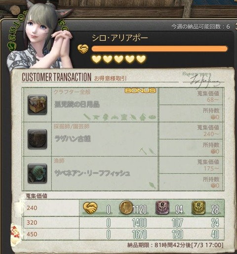FF14_000567