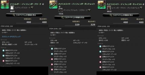 FF14_SS0026