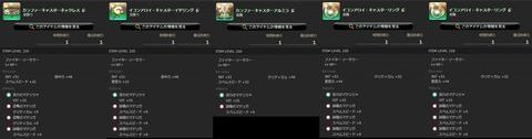 FF14_SS0053