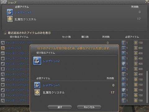 FF14_SS000825