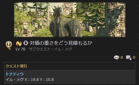 FF14_000618