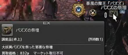 FF14_SS001151