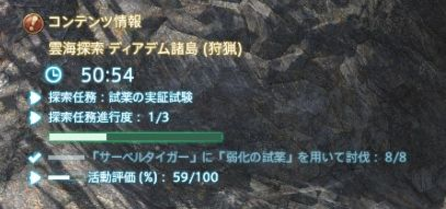 FF14_SS000262