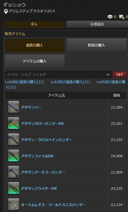FF14_000926