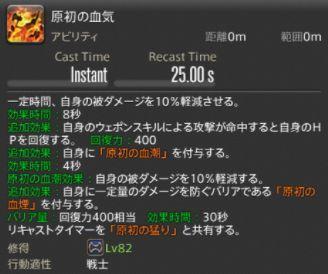 FF14_000124