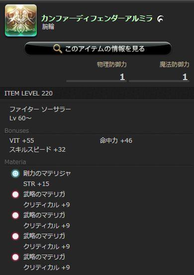 FF14_SS1942
