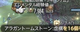 FF14_SS000935
