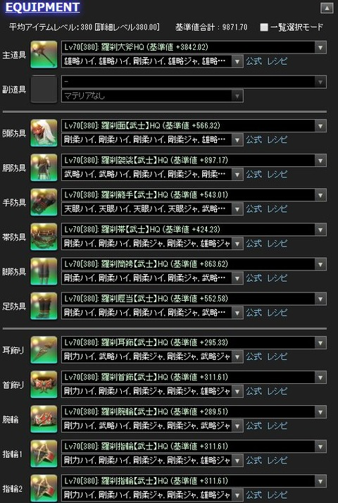 FF14_000727