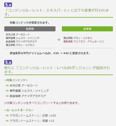 FF14_000252