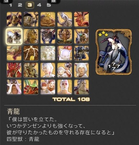 FF14_001817