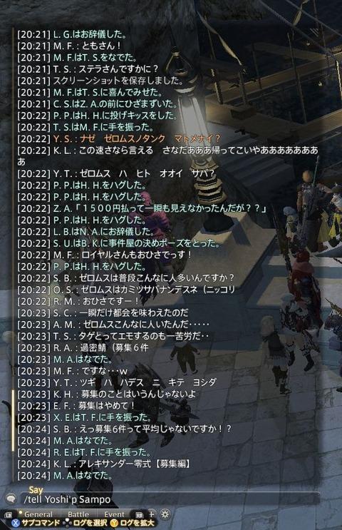 FF14_SS1425