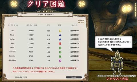 FF14_000401
