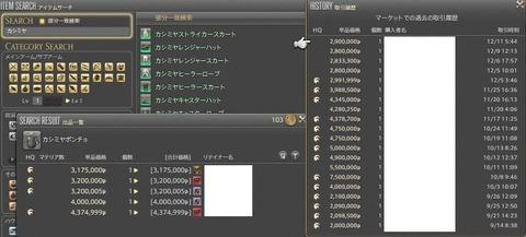 FF14_SS002469