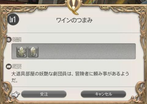 FF14_SS000200