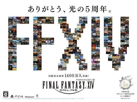 FF14_000364