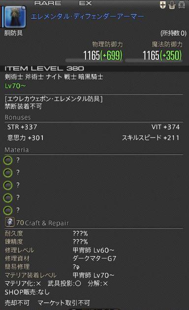 FF14_002341