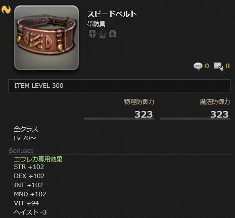 FF14_001647