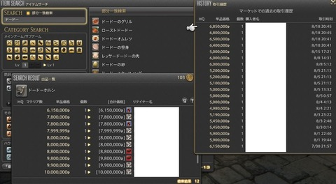 FF14_002408