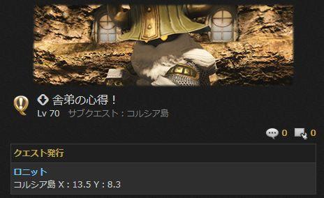 FF14_000246