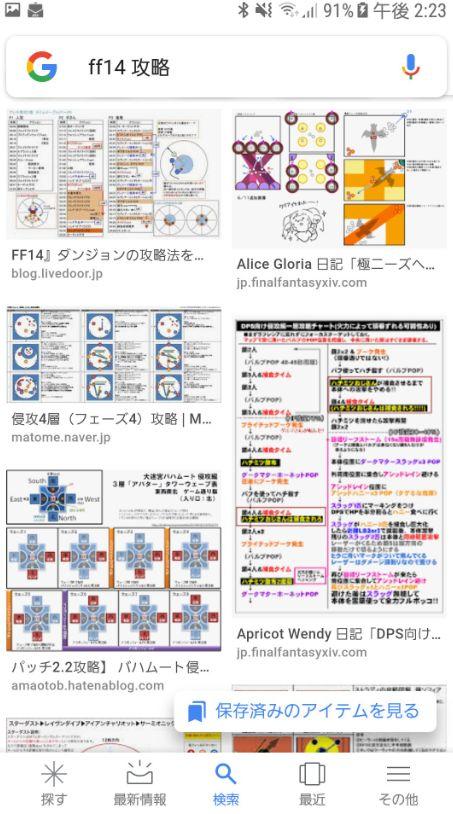 FF14_002231