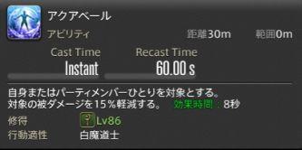 FF14_000082