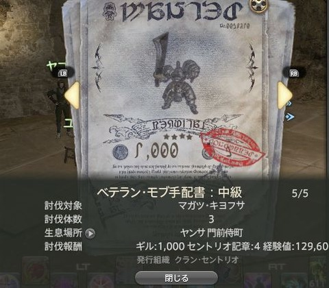 FF14_SS000844
