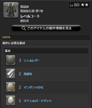 FF14_000117