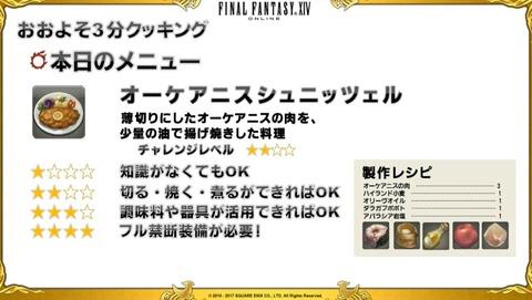 FF14_SS000731