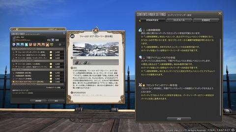 FF14_SS000027
