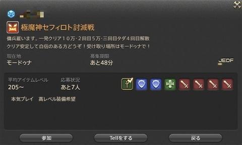 FF14_SS0055