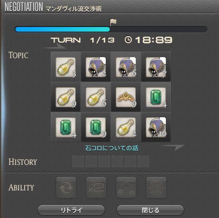 FF14_SS002075