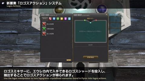 FF14_000009
